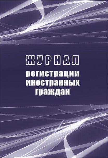 Купить Журнал регистрации иностранных граждан в Москве по недорогой цене