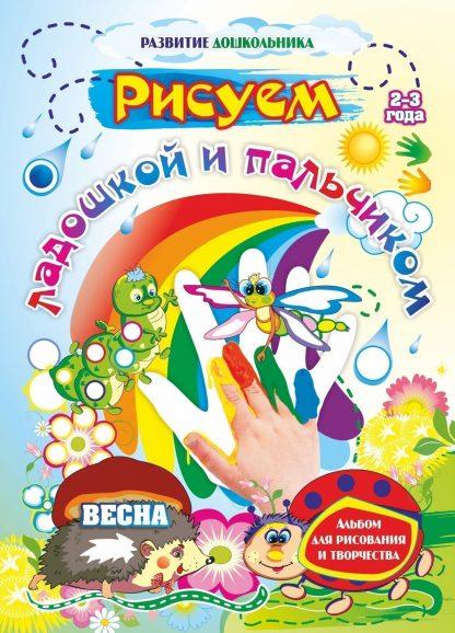 Купить Рисуем ладошкой и пальчиком.  Альбом для рисования и творчества. 2-3 года. Весна в Москве по недорогой цене