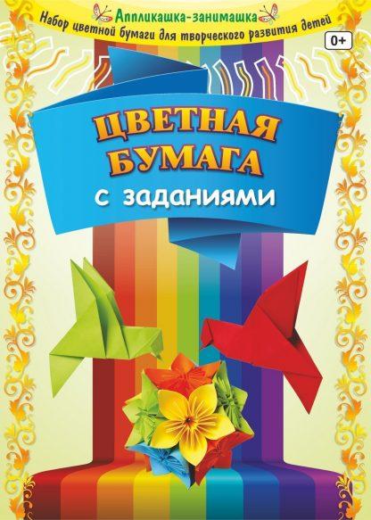 Купить Цветная бумага с заданиями: 8 листов. 8 цветов в Москве по недорогой цене