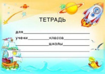 Купить Наклейка на тетрадь в Москве по недорогой цене