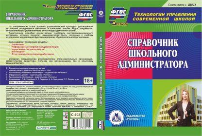 Купить Справочник школьного администратора. Компакт-диск для компьютера в Москве по недорогой цене