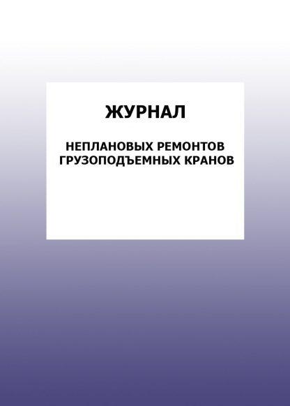 Купить Журнал неплановых ремонтов грузоподъемных кранов: упаковка 30 шт. в Москве по недорогой цене