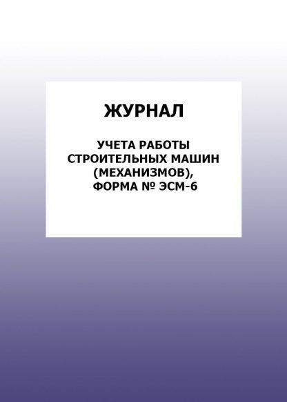 Купить Журнал учета работы строительных машин (механизмов)