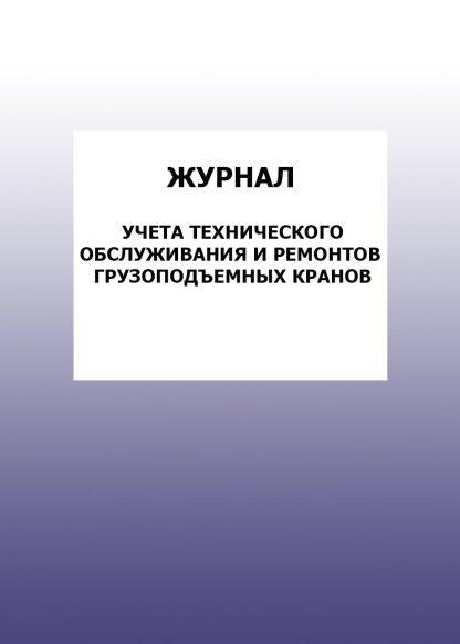Купить Журнал учета технического обслуживания и ремонтов грузоподъемных кранов: упаковка 30 шт. в Москве по недорогой цене