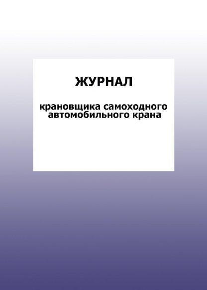 Купить Журнал крановщика самоходного автомобильного крана: упаковка 30 шт. в Москве по недорогой цене