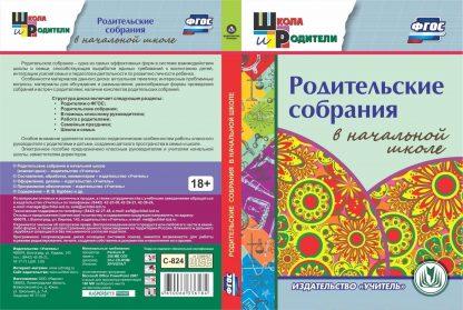 Купить Родительские собрания в начальной школе. Компакт-диск для компьютера в Москве по недорогой цене
