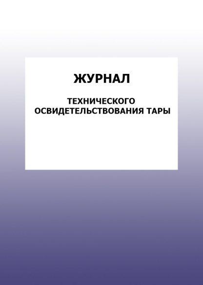 Купить Журнал технического освидетельствования тары: упаковка 30 шт. в Москве по недорогой цене
