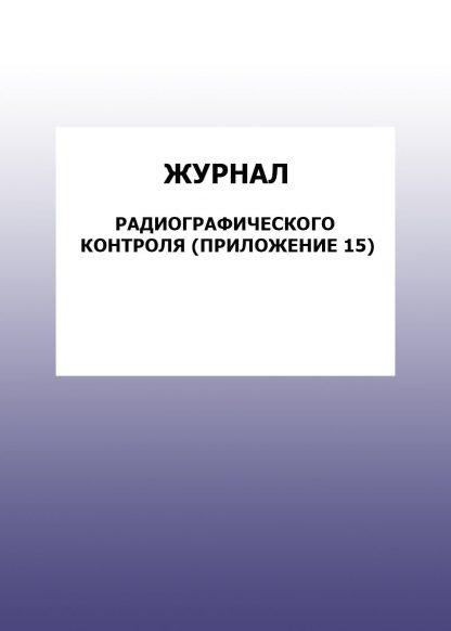 Купить Журнал радиографического контроля (Приложение 15): упаковка 30 шт. в Москве по недорогой цене