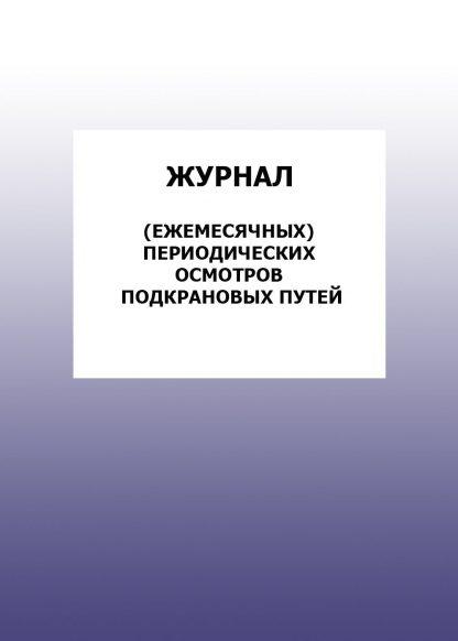 Купить Журнал (ежемесячных) периодических осмотров подкрановых путей: упаковка 30 шт. в Москве по недорогой цене