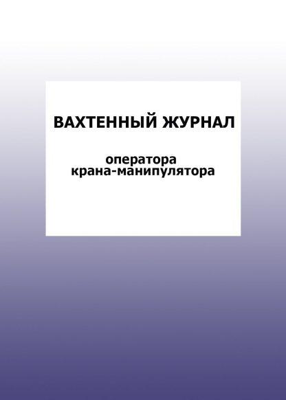 Купить Вахтенный журнал оператора крана-манипулятора: упаковка 30 шт. в Москве по недорогой цене