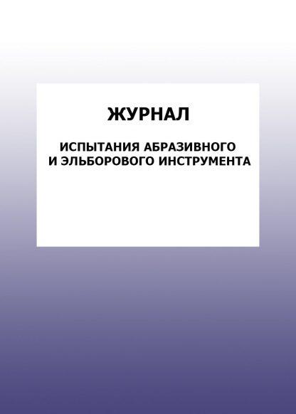 Купить Журнал испытания абразивного и эльборового инструмента: упаковка 30 шт. в Москве по недорогой цене