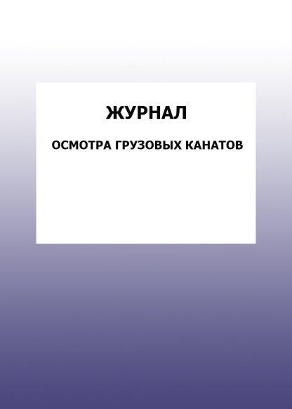 Купить Журнал осмотра грузовых канатов: упаковка 30 шт. в Москве по недорогой цене