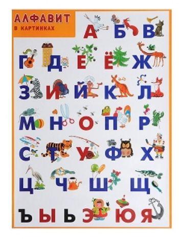 """Купить Плакат """"Алфавит в картинках"""" в Москве по недорогой цене"""