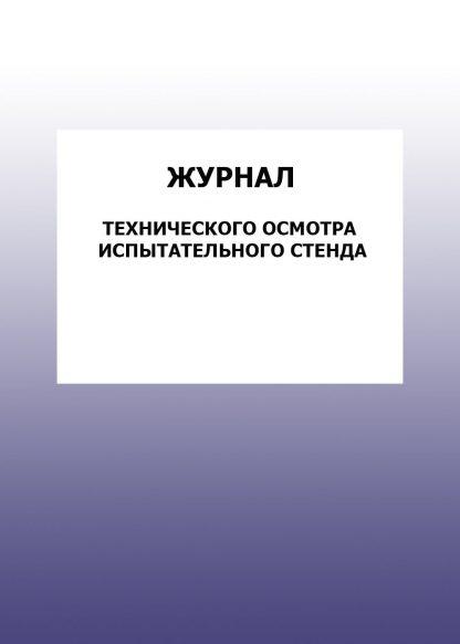 Купить Журнал технического осмотра испытательного стенда: упаковка 30 шт. в Москве по недорогой цене