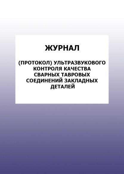 Купить Журнал (протокол) ультразвукового контроля качества сварных тавровых соединений закладных деталей: упаковка 30 шт. в Москве по недорогой цене