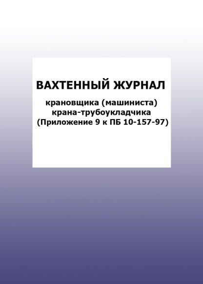Купить Вахтенный журнал крановщика (машиниста) крана-трубоукладчика (Приложение 9 к ПБ 10-157-97): упаковка 30 шт. в Москве по недорогой цене