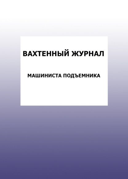 Купить Вахтенный журнал машиниста подъемника: упаковка 30 шт. в Москве по недорогой цене