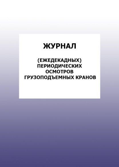 Купить Журнал (ежедекадных) периодических осмотров грузоподъемных кранов: упаковка 30 шт. в Москве по недорогой цене
