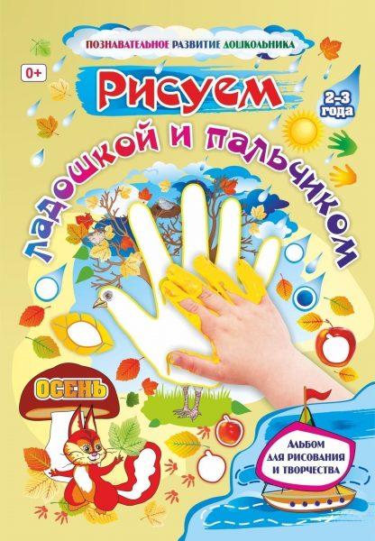 Купить Рисуем ладошкой и пальчиком. Альбом для рисования и творчества детей 2-3 лет. Осень в Москве по недорогой цене