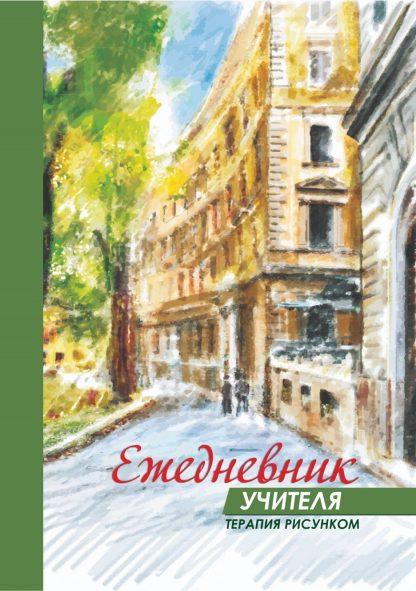 Купить Ежедневник учителя. Терапия рисунком в Москве по недорогой цене