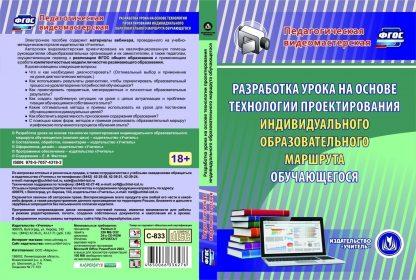 Купить Разработка урока на основе технологии проектирования индивидуального образовательного маршрута обучающегося. Компакт-диск для компьютера в Москве по недорогой цене