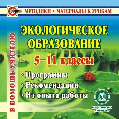 Купить Экологическое образование. 5-11 классы. Компакт-диск для компьютера: Программы. Рекомендации. Из опыта работы. в Москве по недорогой цене