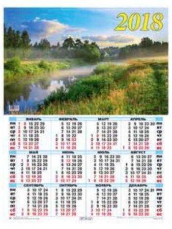 """Купить Календарь настенный """"Туман над рекой"""" 2018 в Москве по недорогой цене"""
