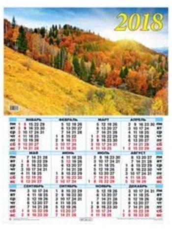 """Купить Календарь настенный """"Осень золотая"""" 2018 в Москве по недорогой цене"""