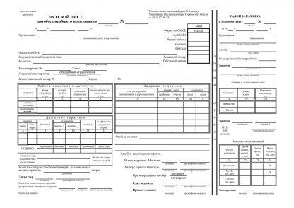 Купить Путевой лист автобуса необщего пользования (форма №6 спец): упаковка 100 шт. в Москве по недорогой цене