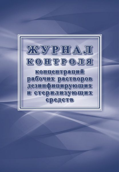 Купить Журнал контроля концентраций рабочих растворов дезинфицирующих и стерилизующих средств в Москве по недорогой цене