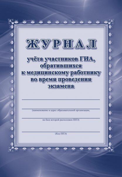 Купить Журнал учета участников ГИА