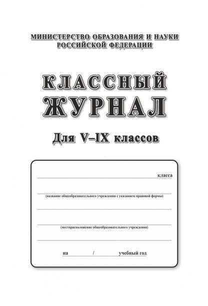 Купить Классный журнал. 5-9 классы в Москве по недорогой цене