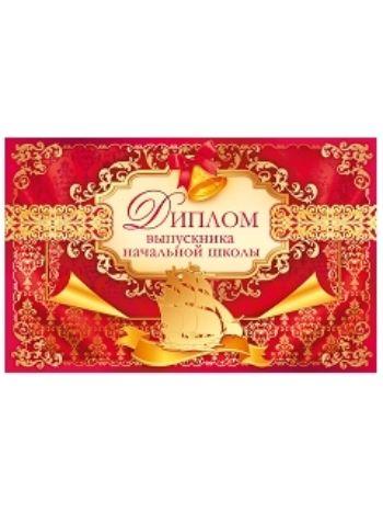 Купить Диплом выпускника начальной школы в Москве по недорогой цене
