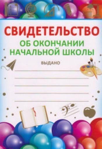 Купить Свидетельство об окончании начальной школы в Москве по недорогой цене