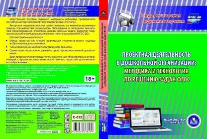 Купить Проектная деятельность в дошкольной организации: методика и технология по решению задач ФГОС. Компакт-диск для компьютера в Москве по недорогой цене