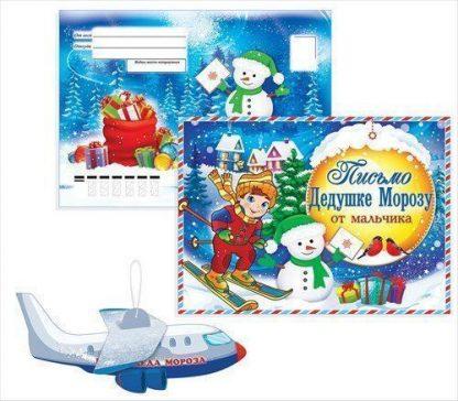 Купить Письмо Дедушке Морозу от мальчика в Москве по недорогой цене