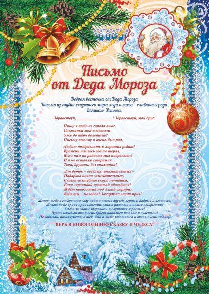 Купить Письмо от Деда Мороза и Снегурочки (с глиттерным лаком) в Москве по недорогой цене