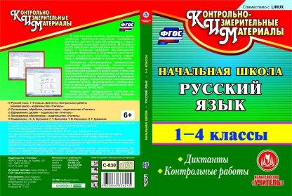 Купить Русский язык. 1-4 классы. Диктанты. Контрольные работы. Компакт-диск для компьютера в Москве по недорогой цене