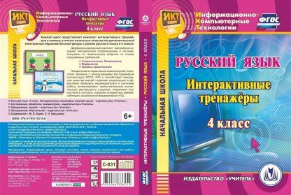 Купить Русский язык. 4 класс. Интерактивные тренажеры. Компакт-диск для компьютера в Москве по недорогой цене
