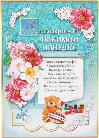 Купить Благодарность любимой нянечке в Москве по недорогой цене