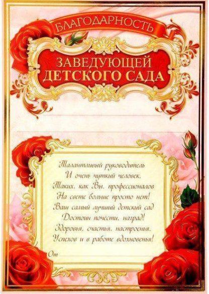 Купить Благодарность заведующей детского сада в Москве по недорогой цене