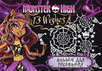 """Купить Альбом для рисования """"Monster High"""""""