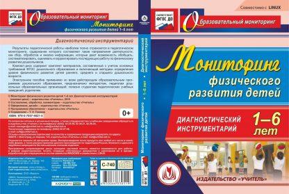 Купить Мониторинг физического развития детей 1-6 лет. Диагностический инструментарий. Компакт-диск для компьютера в Москве по недорогой цене