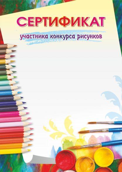 Купить Сертификат участника конкурса рисунков в Москве по недорогой цене