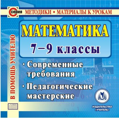 Купить Математика. 7-9 классы. Компакт-диск для компьютера: Современные требования. Педагогические мастерские. в Москве по недорогой цене
