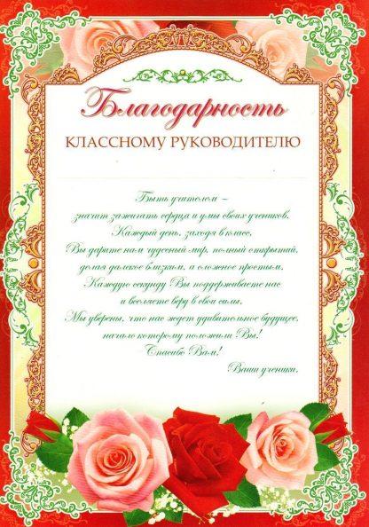 Купить Благодарность классному руководителю в Москве по недорогой цене