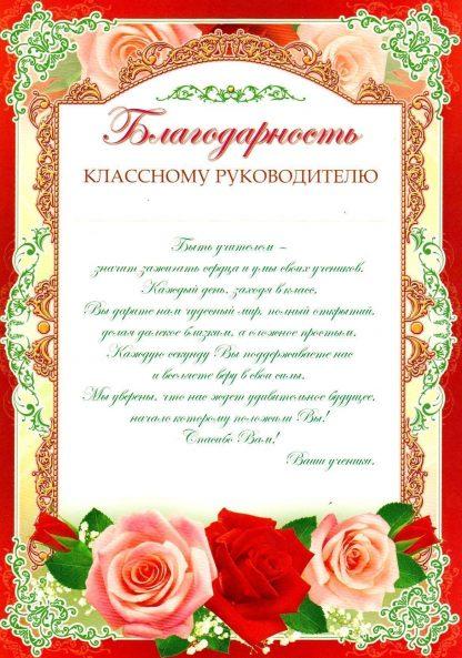 Купить Благодарность первой учительнице в Москве по недорогой цене