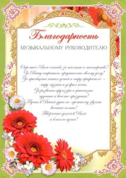 Купить Благодарность музыкальному руководителю в Москве по недорогой цене