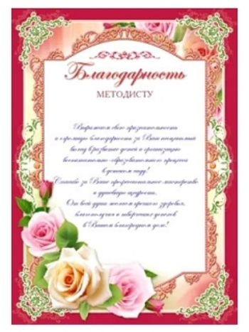Купить Благодарность методисту в Москве по недорогой цене