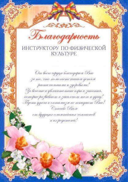 Купить Благодарность инструктору по физической культуре в Москве по недорогой цене